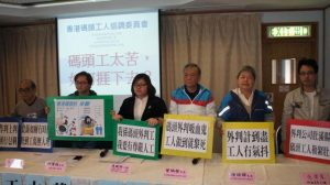HK dockers are calling on outsourcing companies to make improvements in terms and conditions
