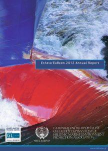 HELMEPA's 2012 Annual Report
