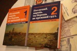 George Grishin's new two-volume book on cargo insurance