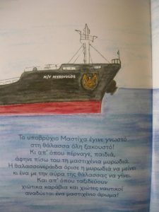a view of the book with an illustration depicting a cargo ship under the name m/v Myrovolos, meaning sweet smell  spread...