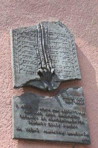 Memorial plaque on Orthodox synagogue, Košice.