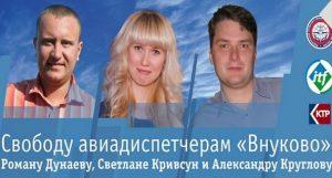 Roman Dunaev, Svetlana Krovtsun and Alexander Kruglov face criminal charges