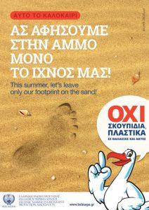 HELMEPA Summer Campaign Poster 2016