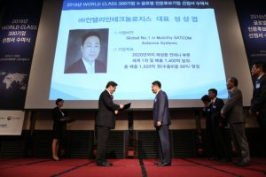 Young-Sup Joo, Minister of SMBA, and Eric Sung, President and CEO of Intellian